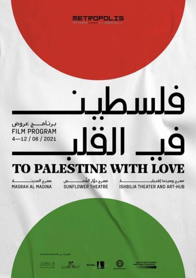 مسرح اشبيلية في صيدا يستأنف عروضة في 4 حزيران بتحية السينما الفلسطينية